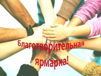 В Запорожье состоится благотворительная ярмарка