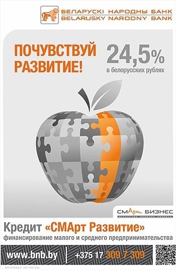 Белорусский народный банк предлагает