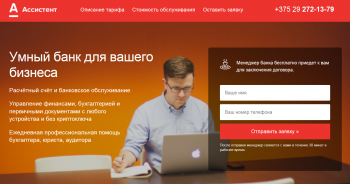 Ассистент бухгалтерия представления отчетности через государственные электронные порталы