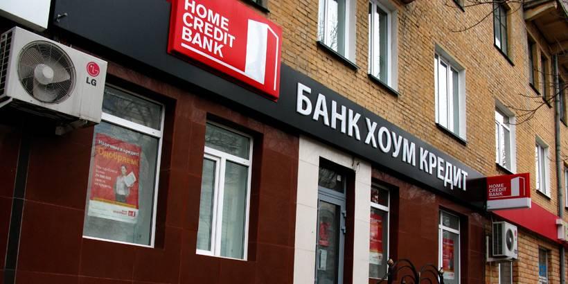 Хоум кредит банк гродно кредитный калькулятор
