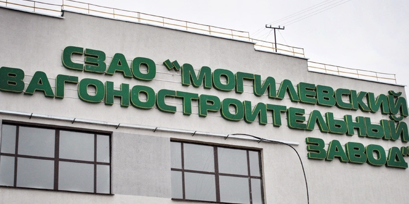 Экс-руководитель вагоностроительного завода изМогилева получил 11 лет