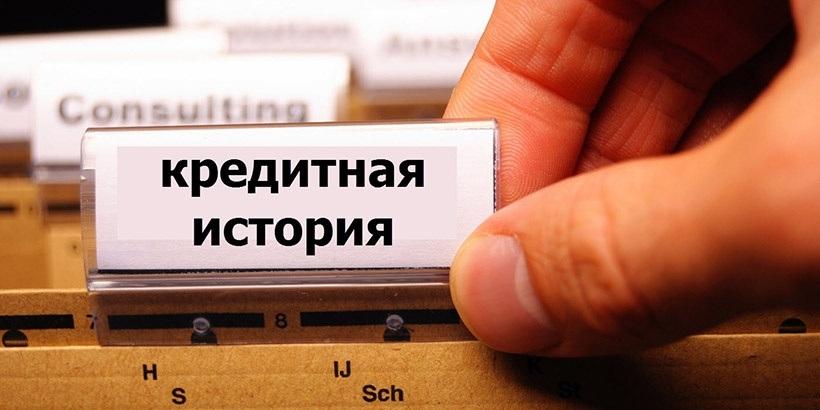 Белорусы сейчас могут просмотреть свою кредитную историю онлайн