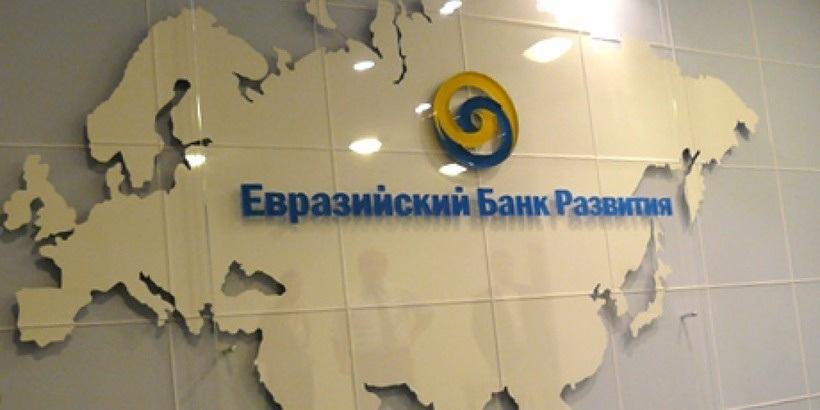 ЕАБР прогнозирует прирост ВВП Беларуси в 2018 году на 2,6%, инфляцию 6%