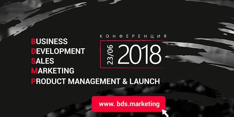 IT BDSMinsk 2018: Business Development, Sales, Marketing and Product Management in IT