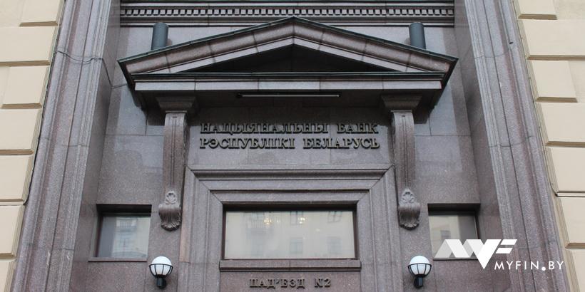 Нацбанк назвал самые важные для экономики Беларуси банки