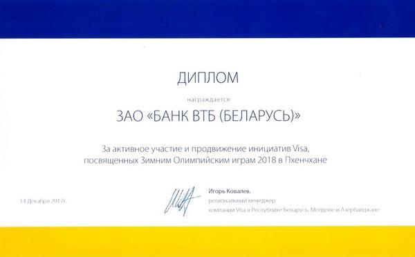 Банк ВТБ награжден очередным дипломом компании visa  держатель карточки банка ВТБ Ольга Атапович Также с 13 декабря стартовала совместная рекламная игра Олимпийские победы на ваших глазах с visa и ВТБ