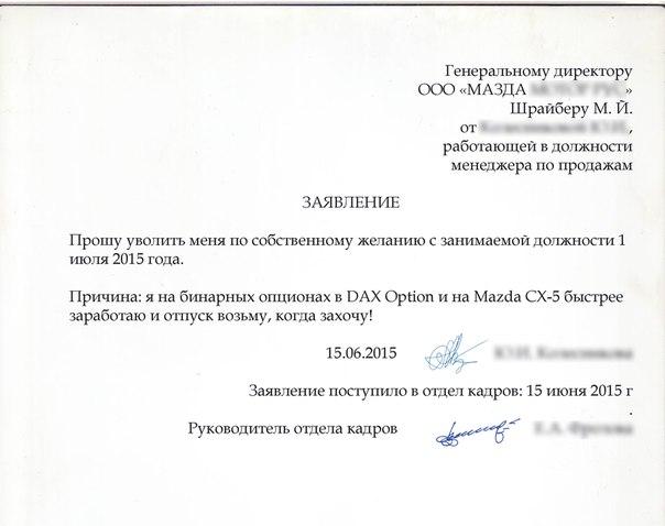 Картинки по запросу смешные заявления об увольнении