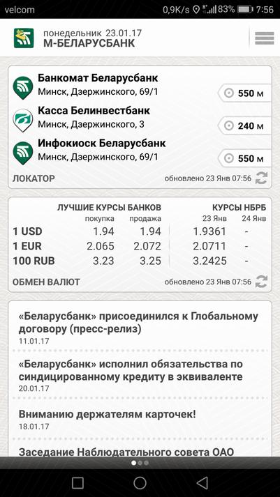 Скачать приложенью м банкинг белагропромбанк