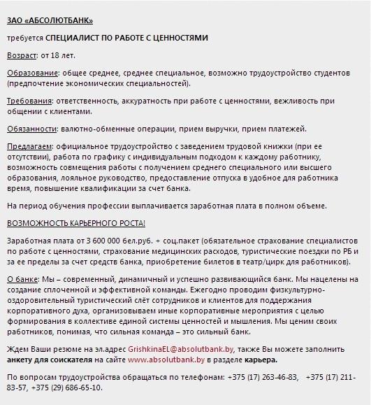 Объявление На Взнос Наличными Беларусбанк Бланк 2015