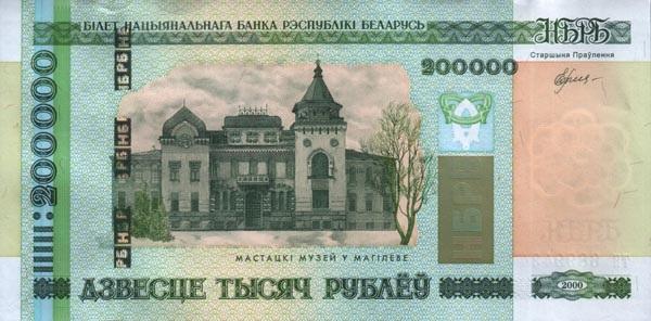 Белорусская валюта фото новая евро монеты монако