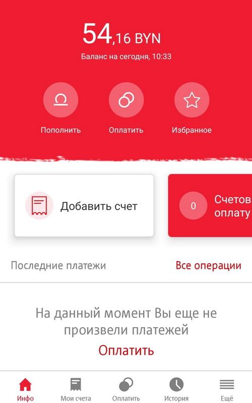 как поделиться балансом на мтс в беларуси