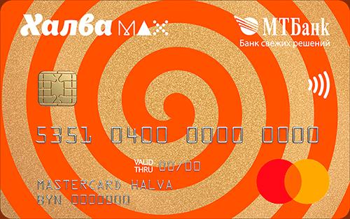 Халва MAX от МТБанка