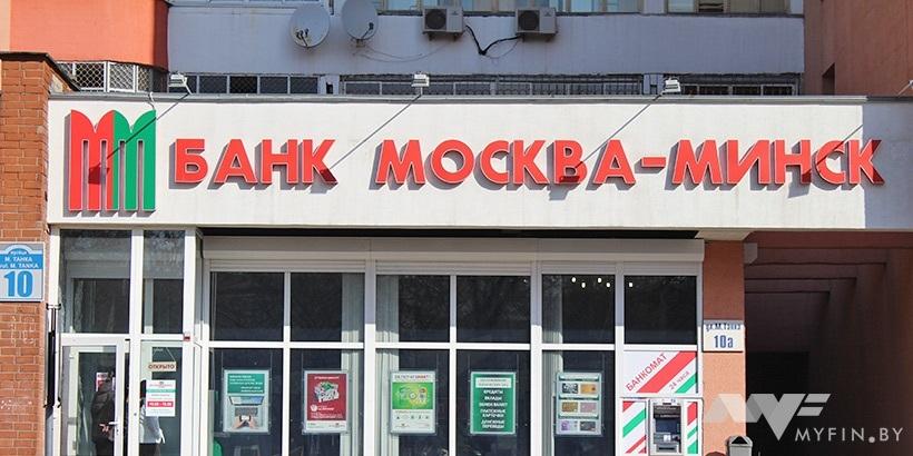 Forex банк в москве 1 торговая стратегия для форекс minibbs cgi