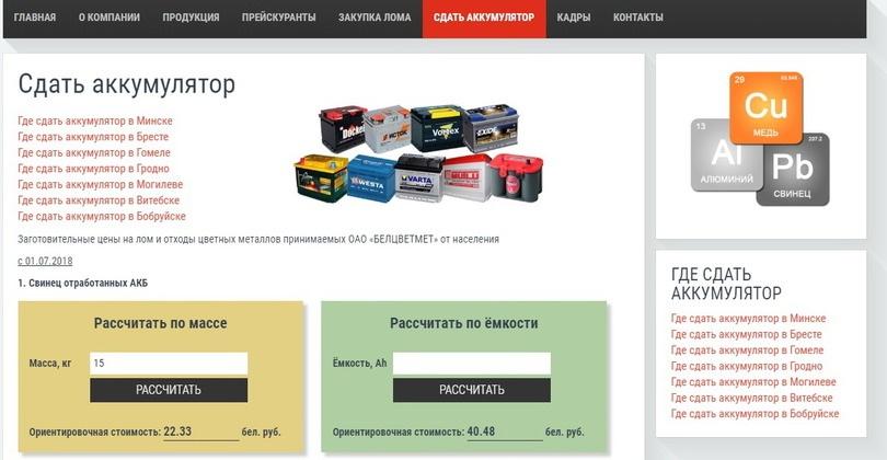 Куда можно сдать авто аккумулятор за деньги в минске национальный кредит займ под птс телефон
