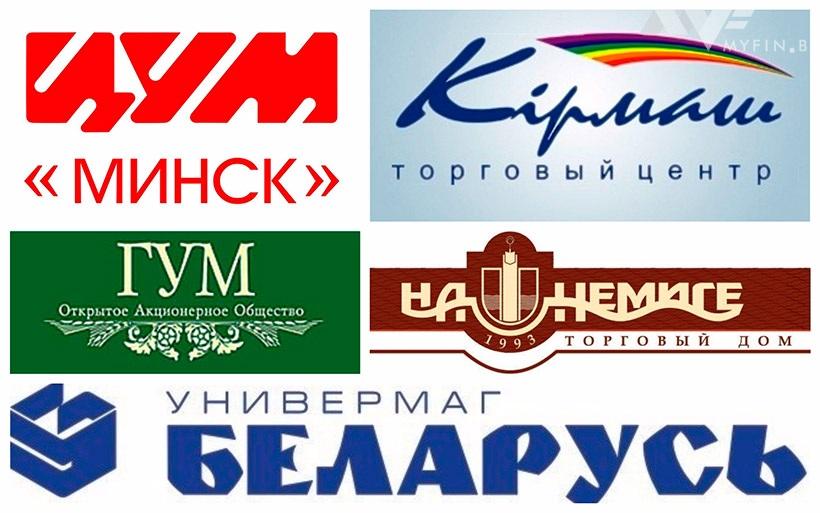 Карту можно получить, совершив в ОАО «ЦУМ Минск» покупки непродовольственных  товаров на сумму от 300 рублей, либо же приобрести дисконтную карту по ... fa9acc41fde