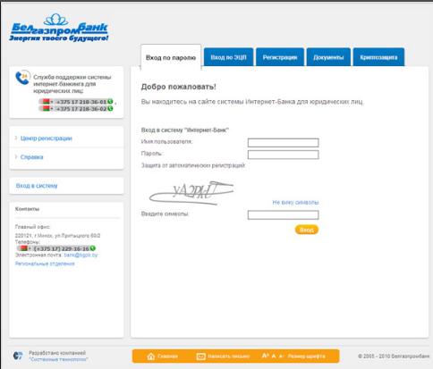 Личный кабинет Карты покупок Белгазпромбанка, как войти, просмотреть ... df7c7807492