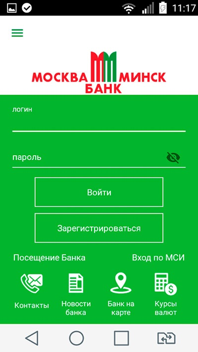 кредиты в минске все банки займ учредителю от ооо налогообложение 2020