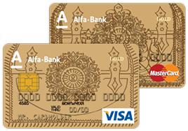 Дебетовые карты альфа Банка Standart, Classic, Gold