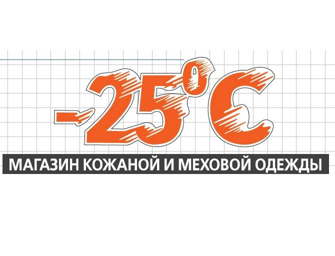Магазин 25 Минск