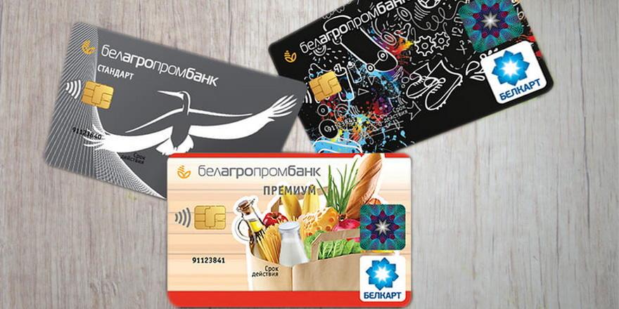 калькулятор кредитов в беларуси белагропромбанк влияет ли рассрочка на кредитную историю