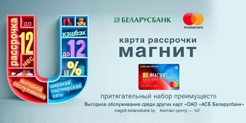 Взять кредит в беларусбанке калькулятор