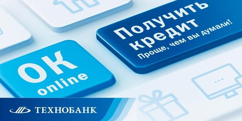 Взять кредит в технобанке минск как взять кредит для кредитного кооператива