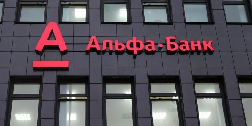 кредит в пинске альфа банк онлайн заявка на кредит ренессанс банк краснодар