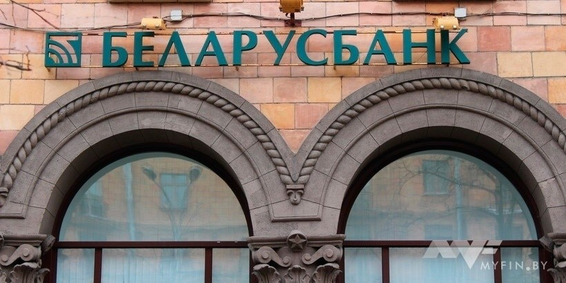 беларусбанк гомель кредиты на потребительские нужды как в сбербанке перевести деньги на карту по номеру телефона