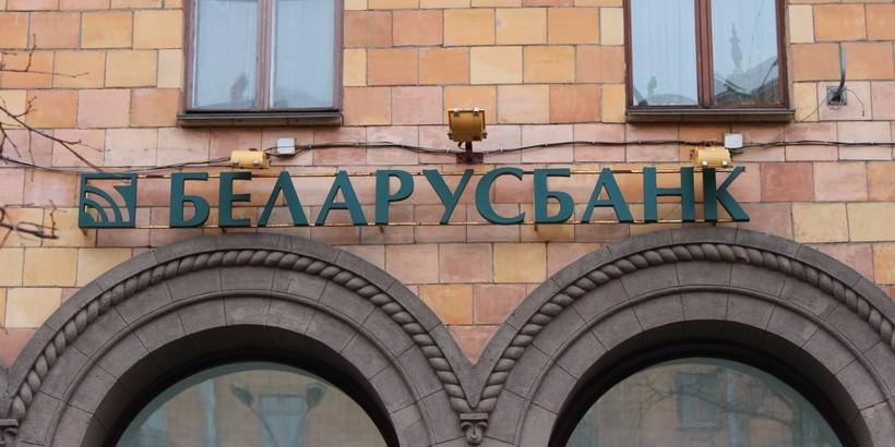 беларусбанк гомель кредиты на потребительские нужды