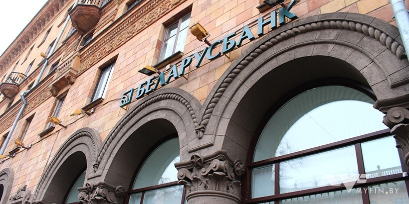 кредит для малого бизнеса в беларусбанке как найти октмо организации по инн