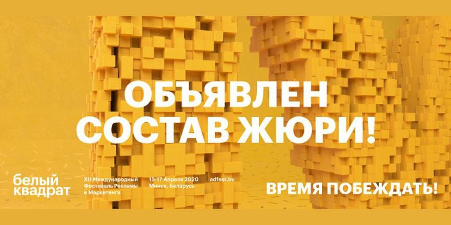 Фестиваль рекламы «Белый квадрат» объявляет состав жюри 2020!