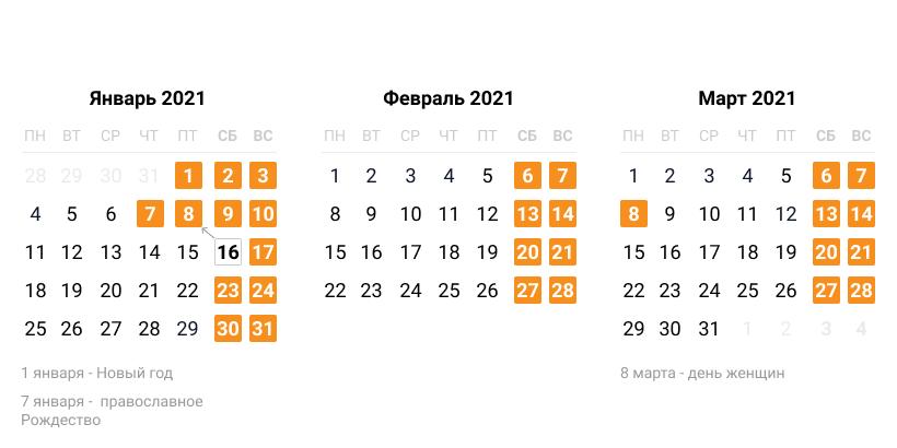 Как белорусы будут отдыхать в январе - смотрим переносы рабочих дней