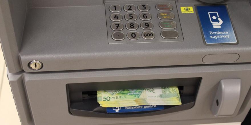 Сколько стоит снять наличные с карточки в «чужом» банкoмате?