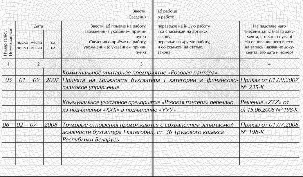 инструкции по заполнению трудовых книжек 2017 скачать