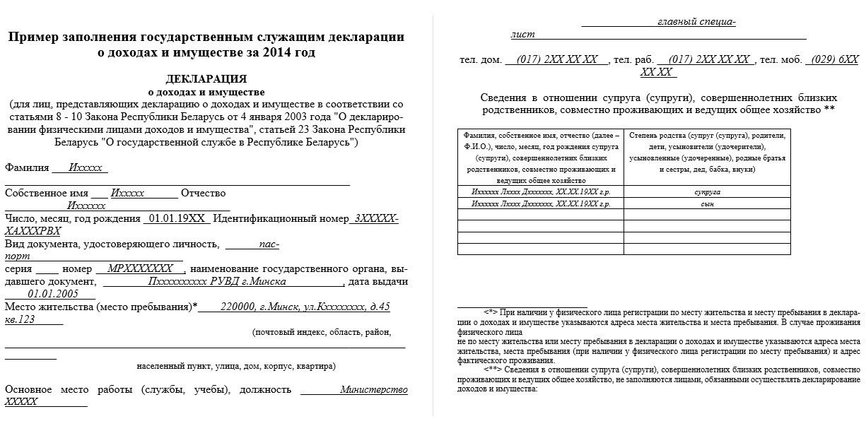 Бланк протокола заседания комиссии