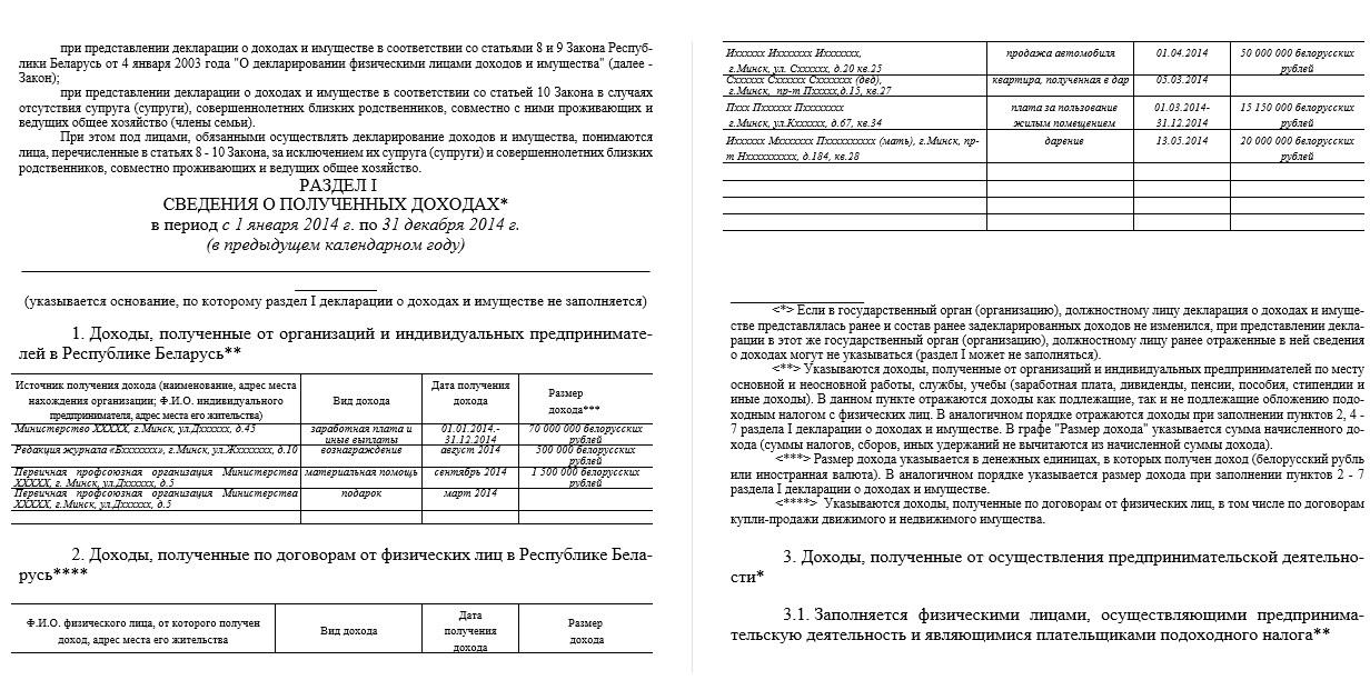 образец заполнения декларации о доходах физического лица