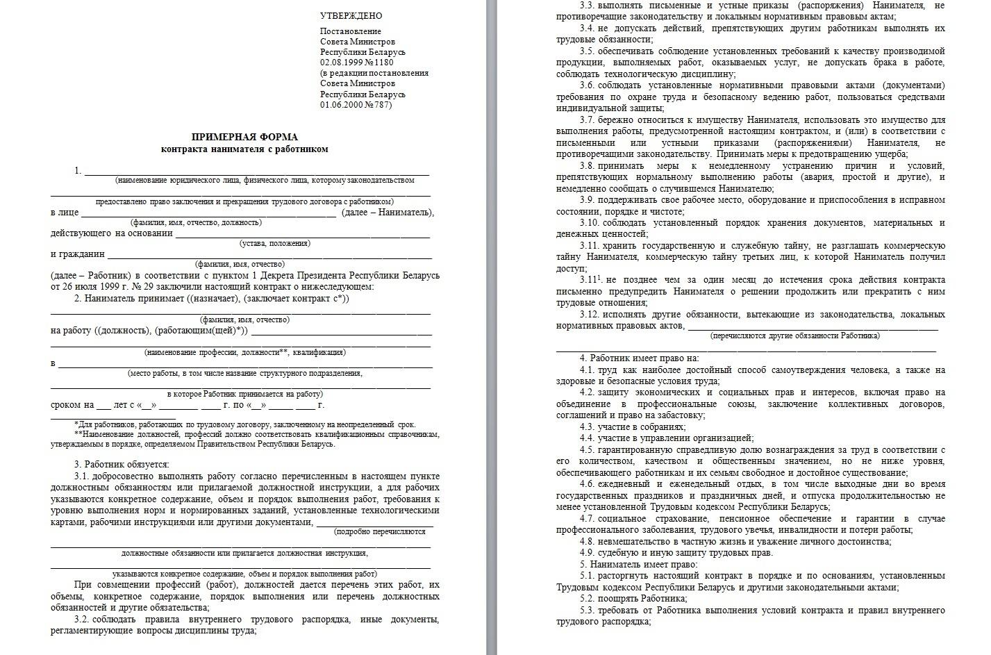 Особенности срочный трудовой договор документы для кредита Миргородский 1-й переулок