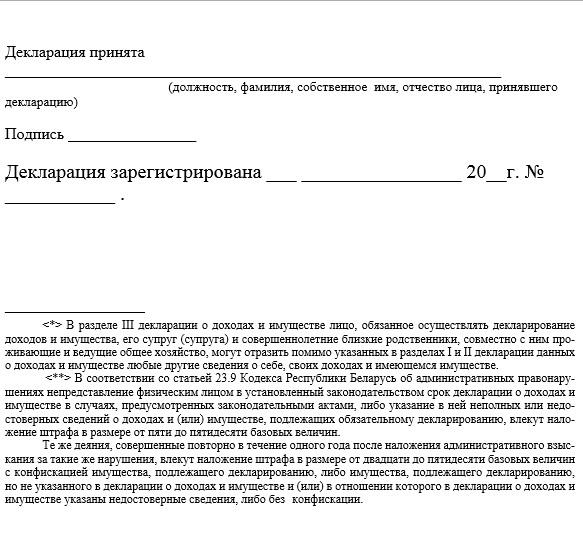 образец декларации о доходах и имуществе в рб - фото 4