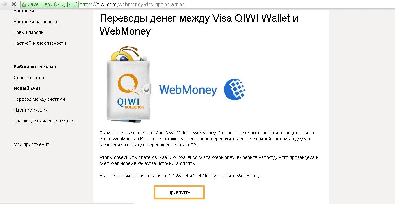 Привязка кошелька WebMoney Яндекс. Деньги