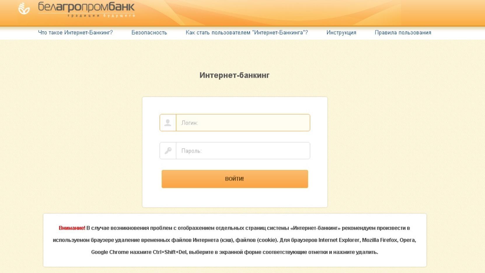 Куки & online banking