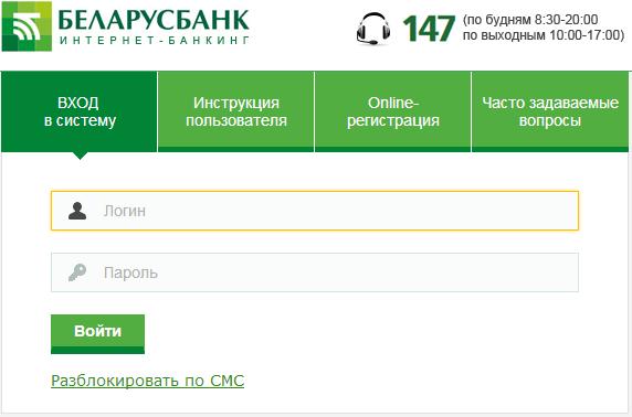 Инструкция по работе с инфокиоском ОАО асб беларусбанк