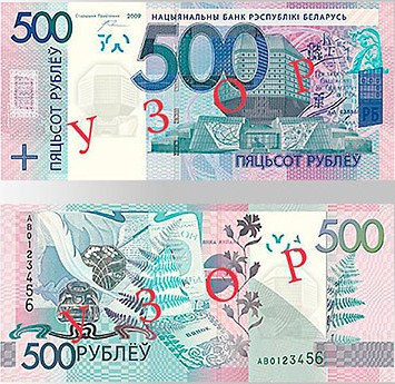 Название деньги в белоруссии сколько в ссср стоил грамм золота