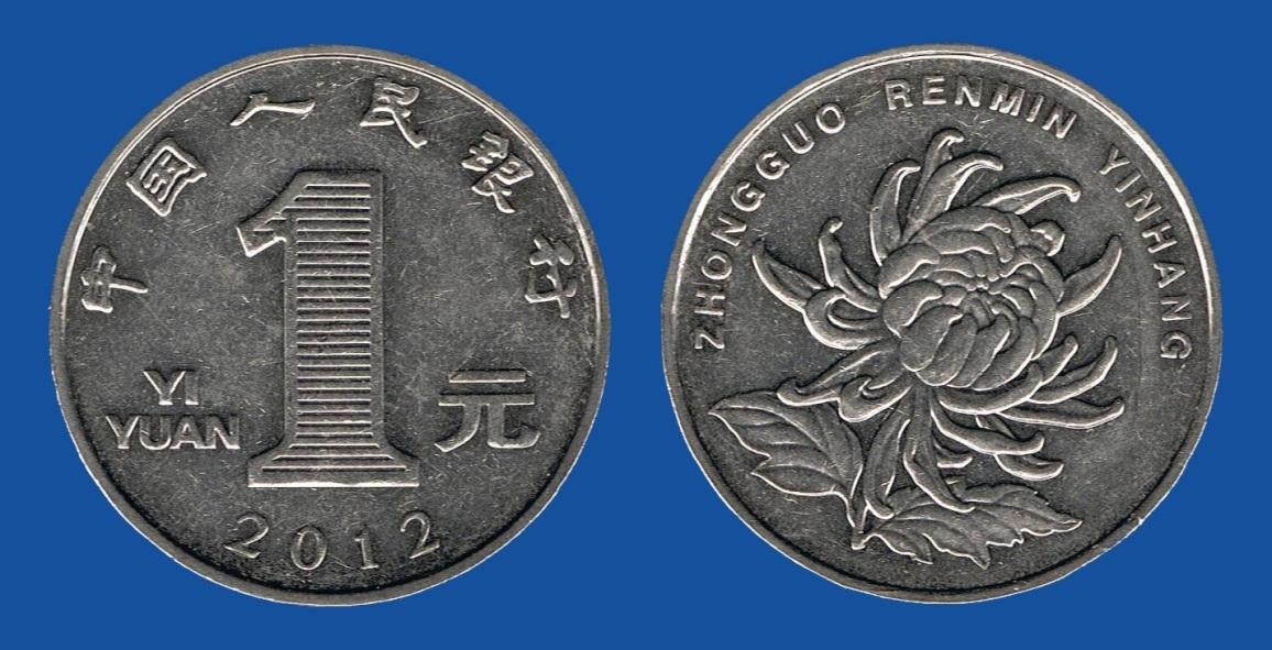 1 юань сколько продать железные гривны